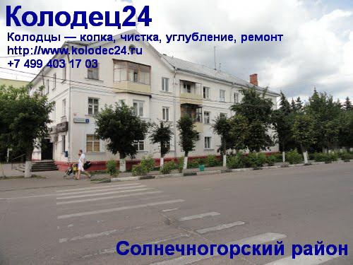 Чистка колодца Солнечногорск Солнечногорский район Московская область