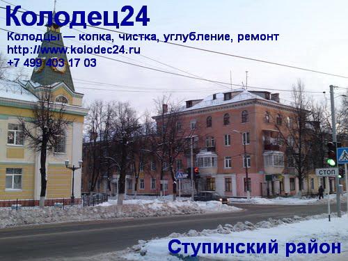 Чистка колодца Ступино Ступинский район Московская область