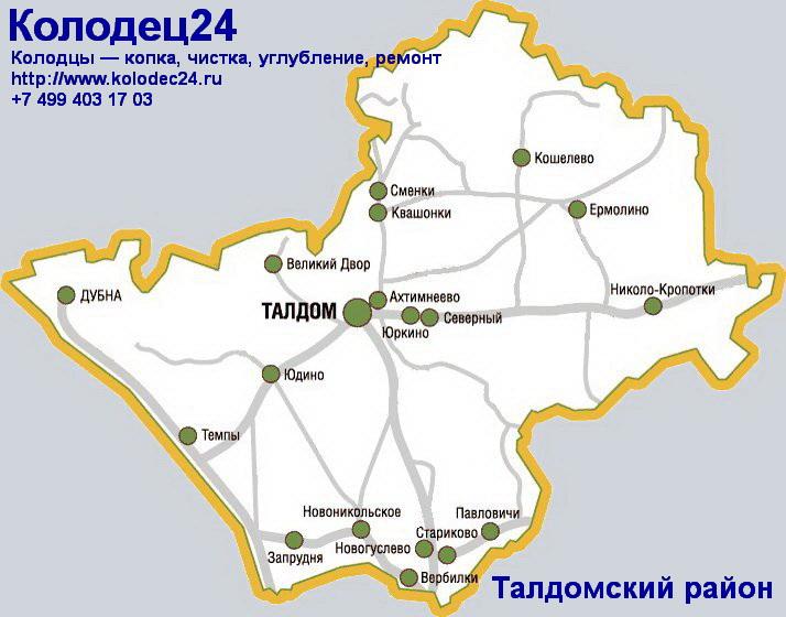 Карта Талдом Талдомский район Московская область