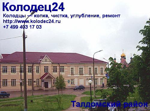 Талдом Талдомский район Московская область