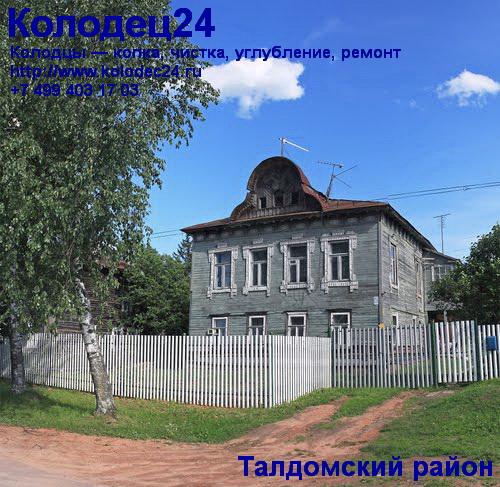 Чистка колодца Талдом Талдомский район Московская область