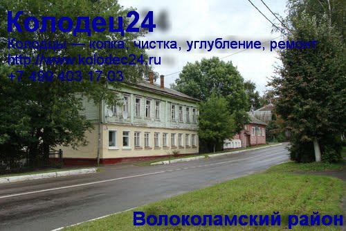 Чистка колодца Волоколамск Волоколамский район Московская область