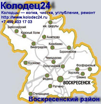 Карта Воскресенск Воскресенский район Московская область