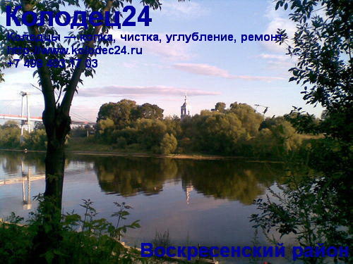 Углубление колодца Воскресенск Воскресенский район Московская область