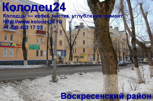 Чистка колодца Воскресенск Воскресенский район Московская область