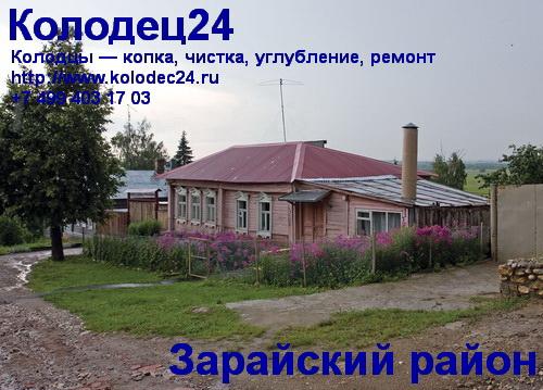Зарайск Зарайский район Московская область