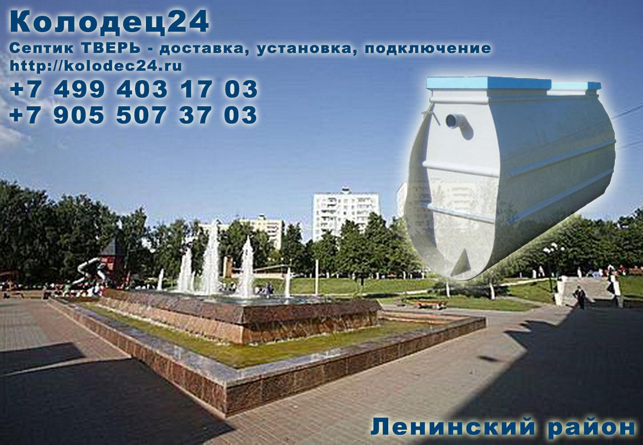 Доставка септик ТВЕРЬ Видное Ленинский район Московская область