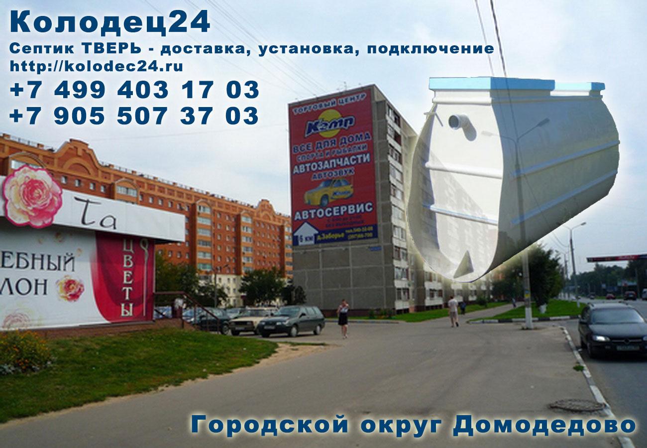 Подключение септик ТВЕРЬ Городской округ Домодедово