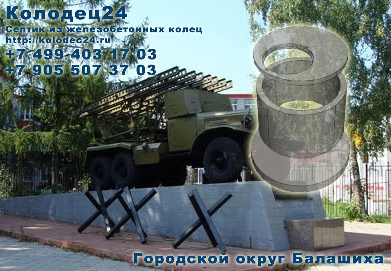 Копка септик из железобетонных колец Городской округ Балашиха