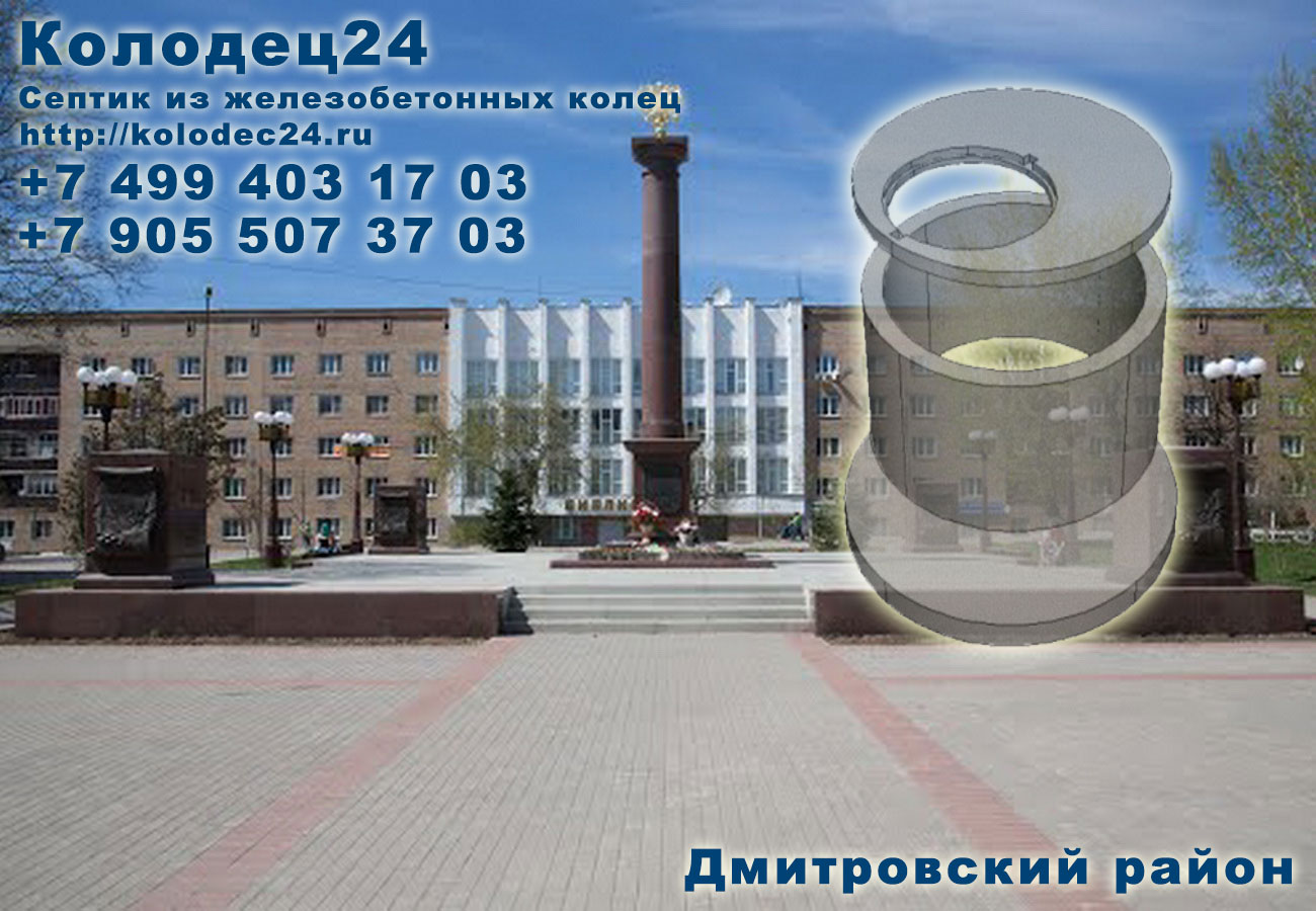 Копка септик из железобетонных колец Дмитров Дмитровский район