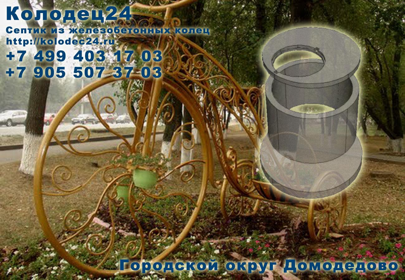 Копка септик из железобетонных колец Городской округ Домодедово