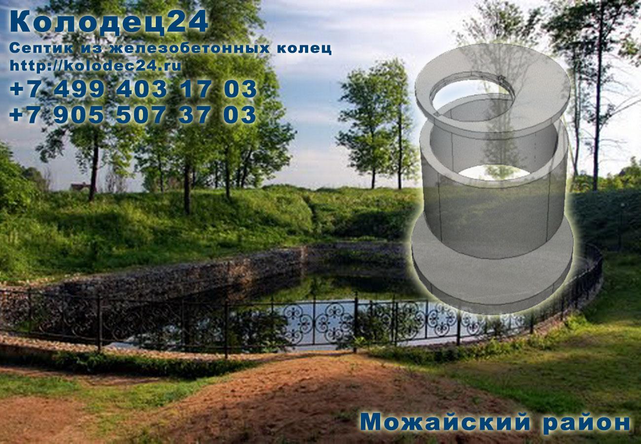 Копка септик из железобетонных колец Можайск Можайский район