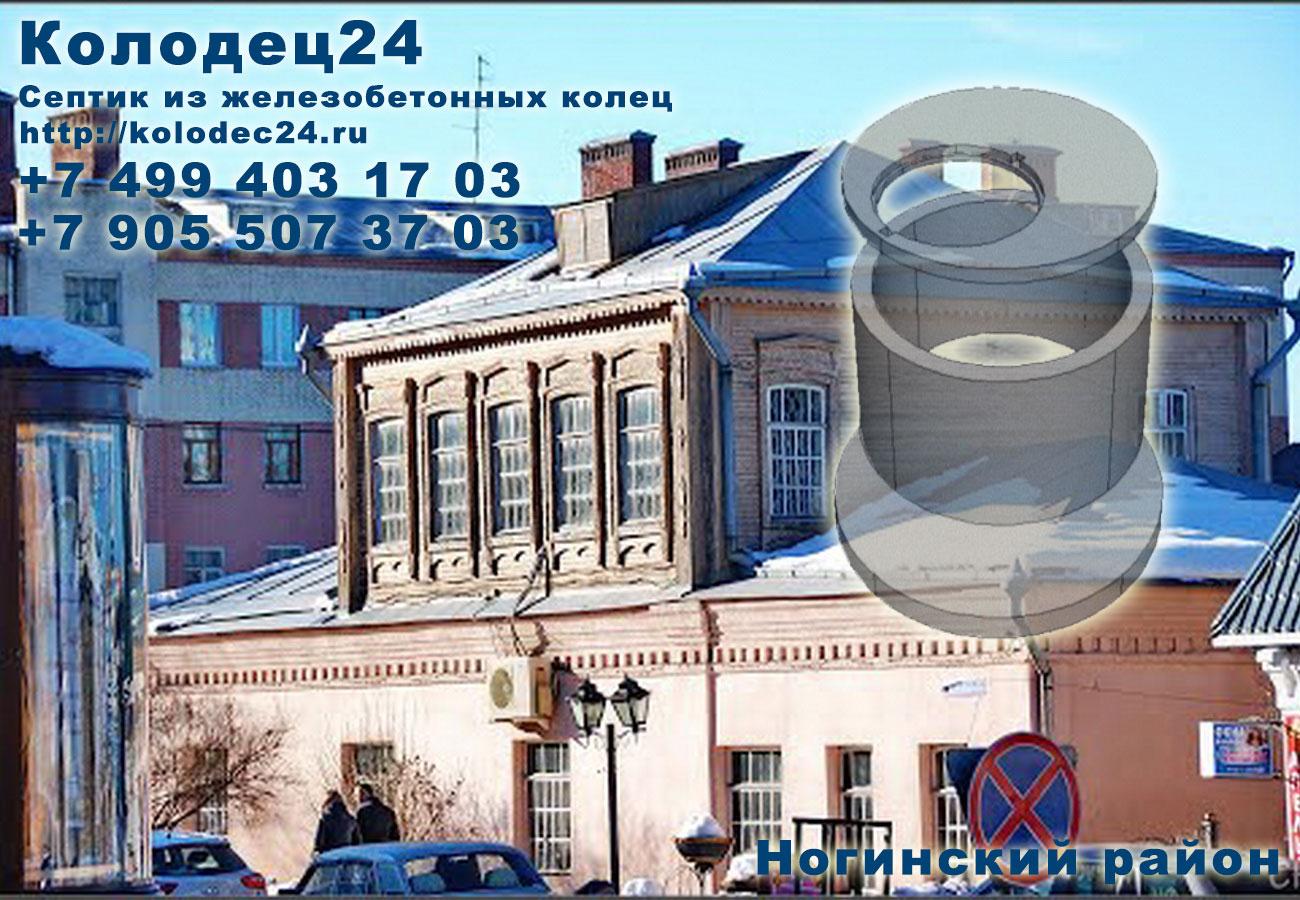 Копка септик из железобетонных колец Ногинск Ногинский район