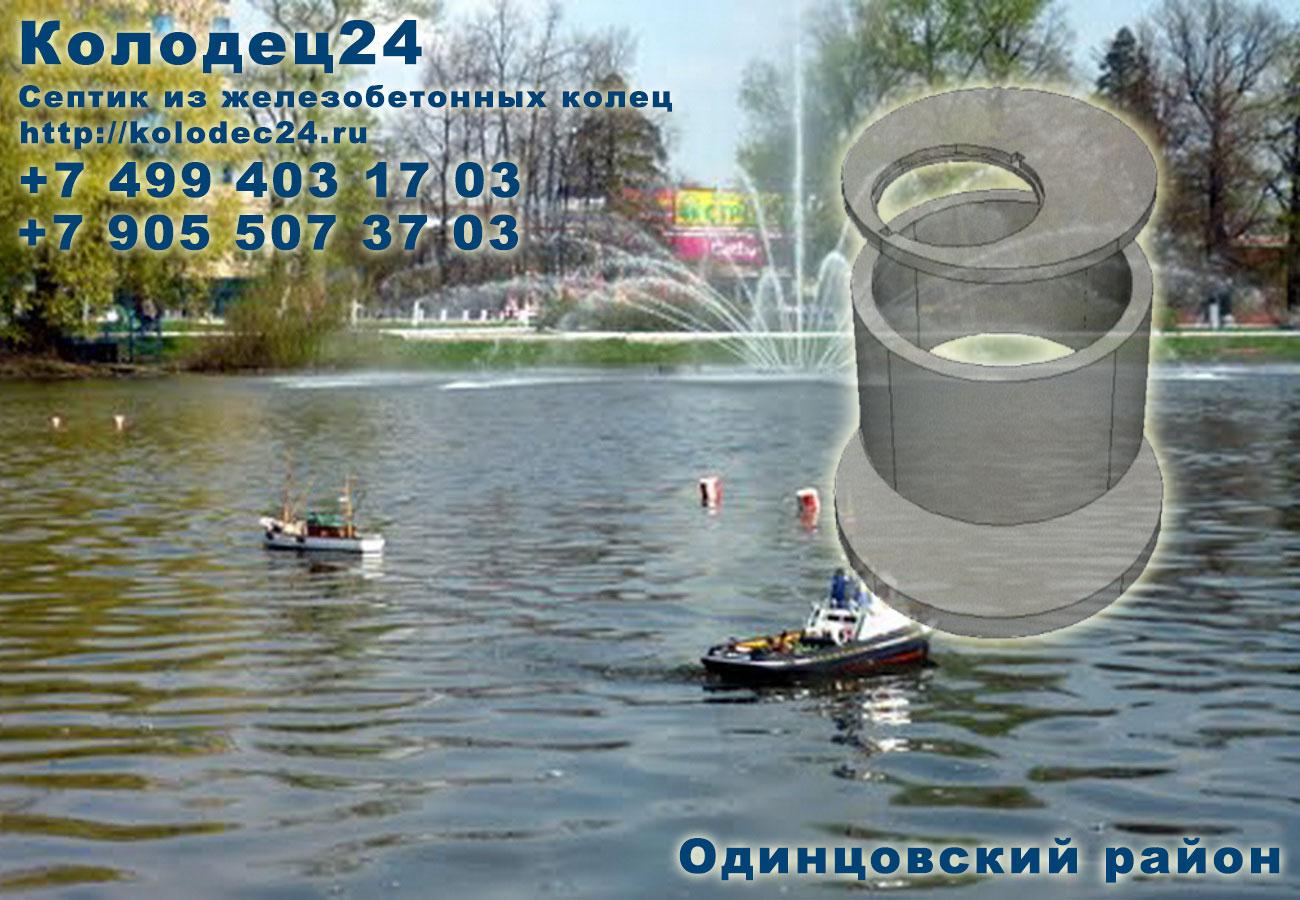 Копка септик из железобетонных колец Одинцово Одинцовский район
