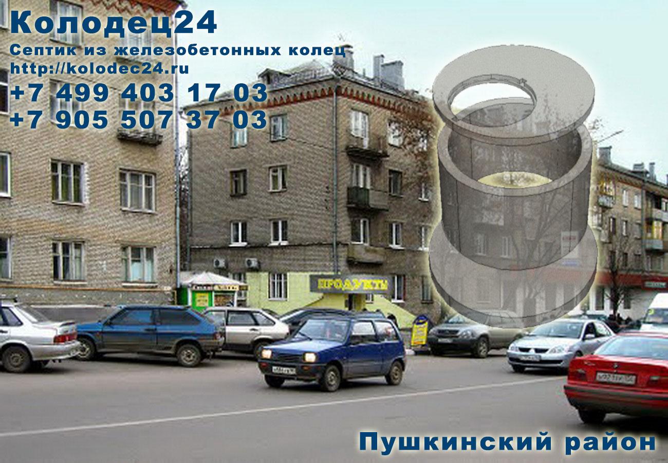 Копка септик из железобетонных колец Пушкино Пушкинский район