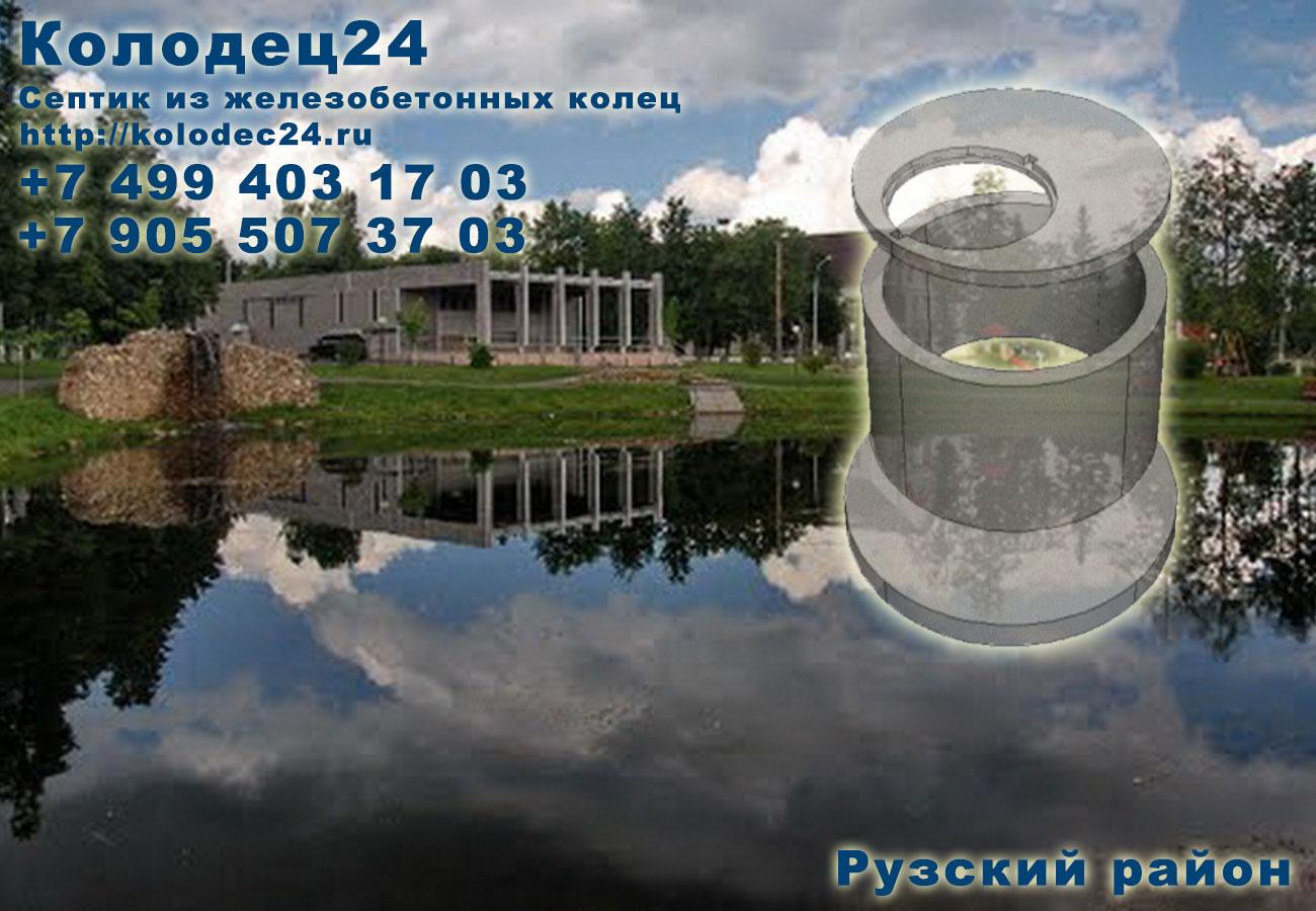 Копка септик из железобетонных колец Руза Рузский район