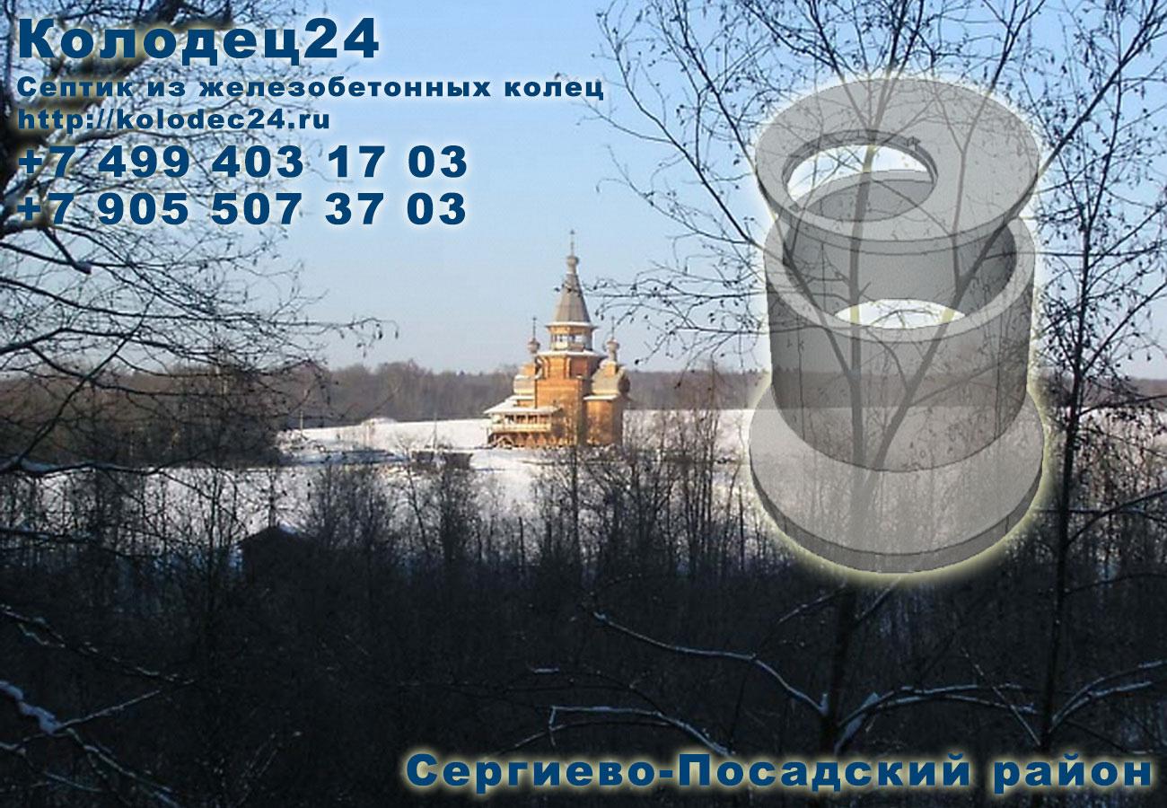 Копка септик из железобетонных колец Сергиев Посад Сергиево-Посадский район