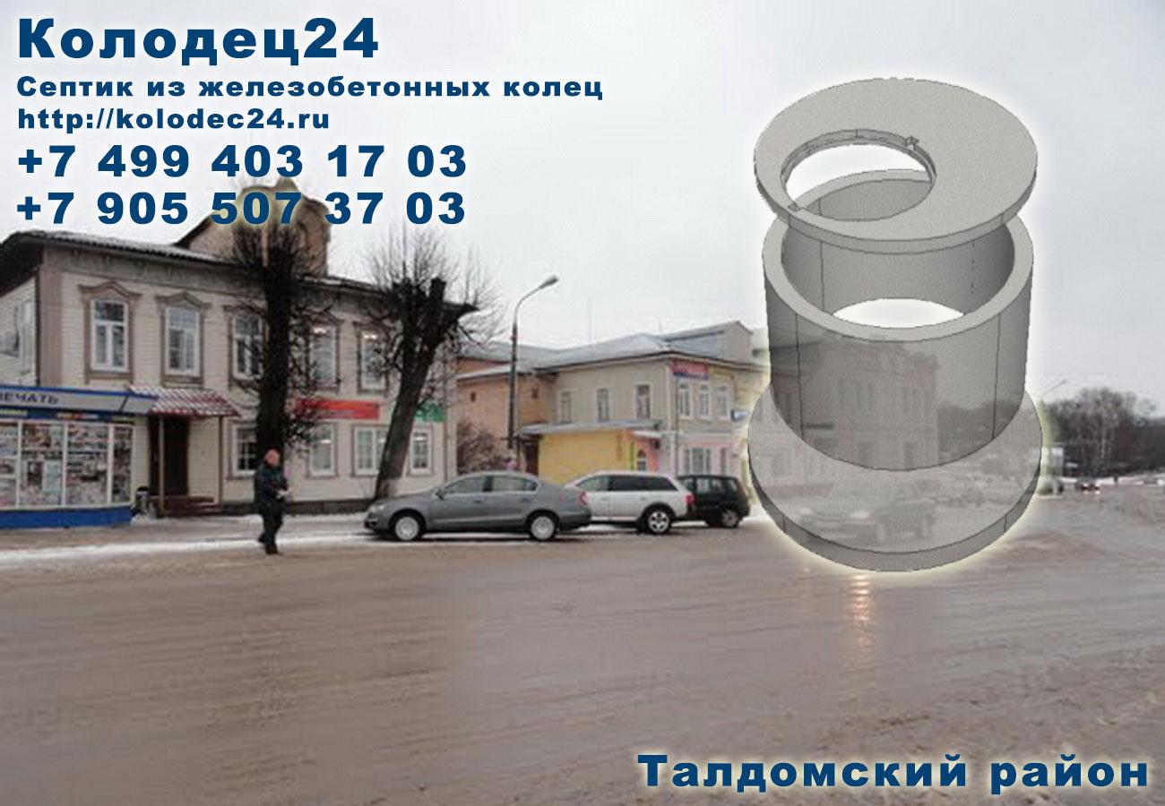 Копка септик из железобетонных колец Талдом Талдомский район