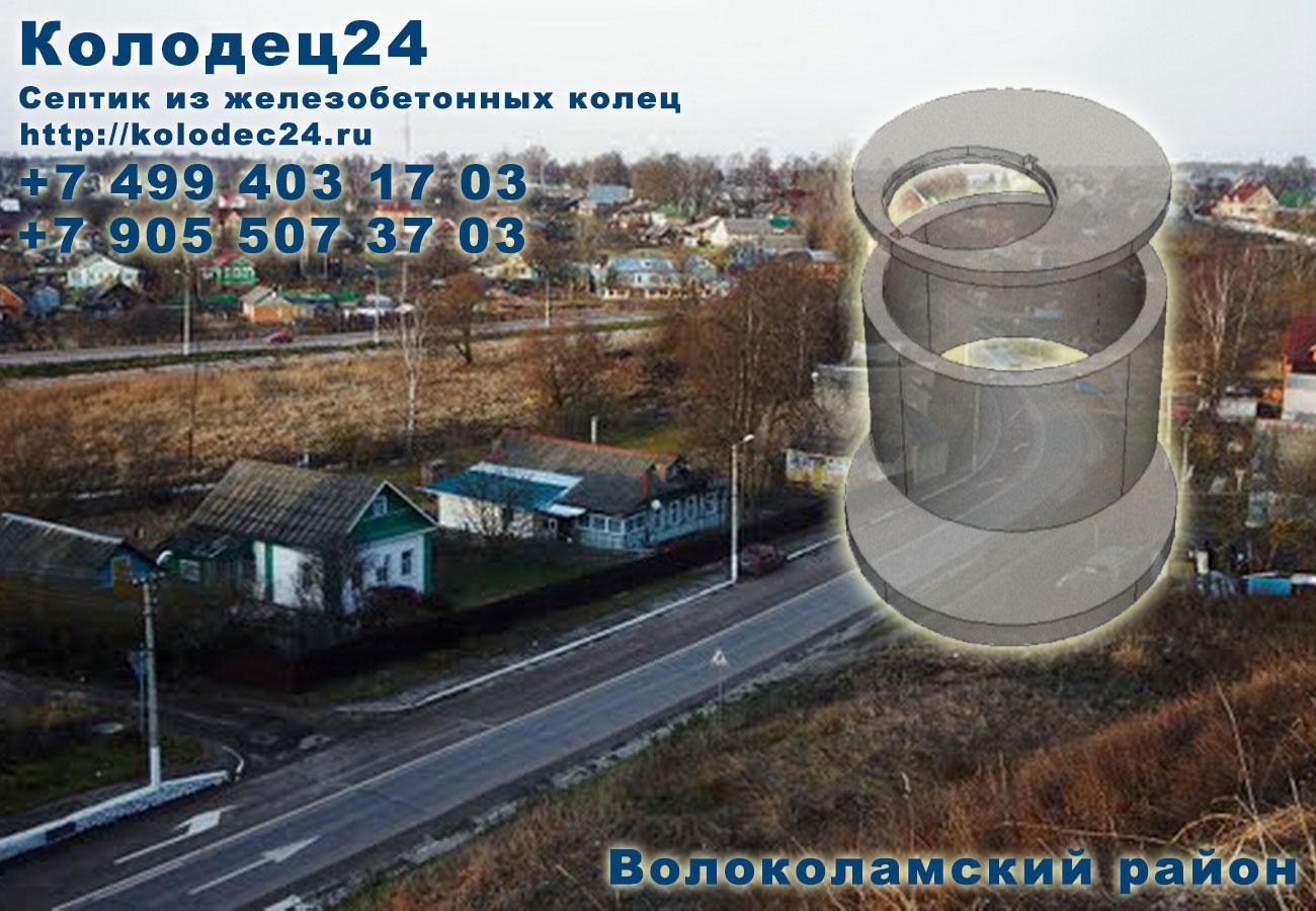 Копка септик из железобетонных колец Волоколамск Волоколамский район