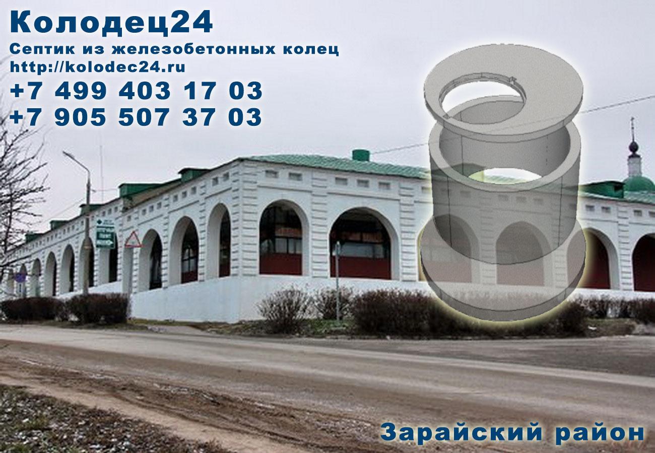 Копка септик из железобетонных колец Зарайск Зарайский район