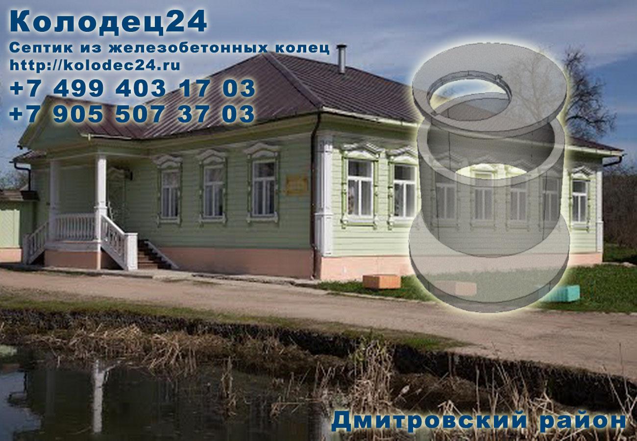 Монтаж септик из железобетонных колец Дмитров Дмитровский район