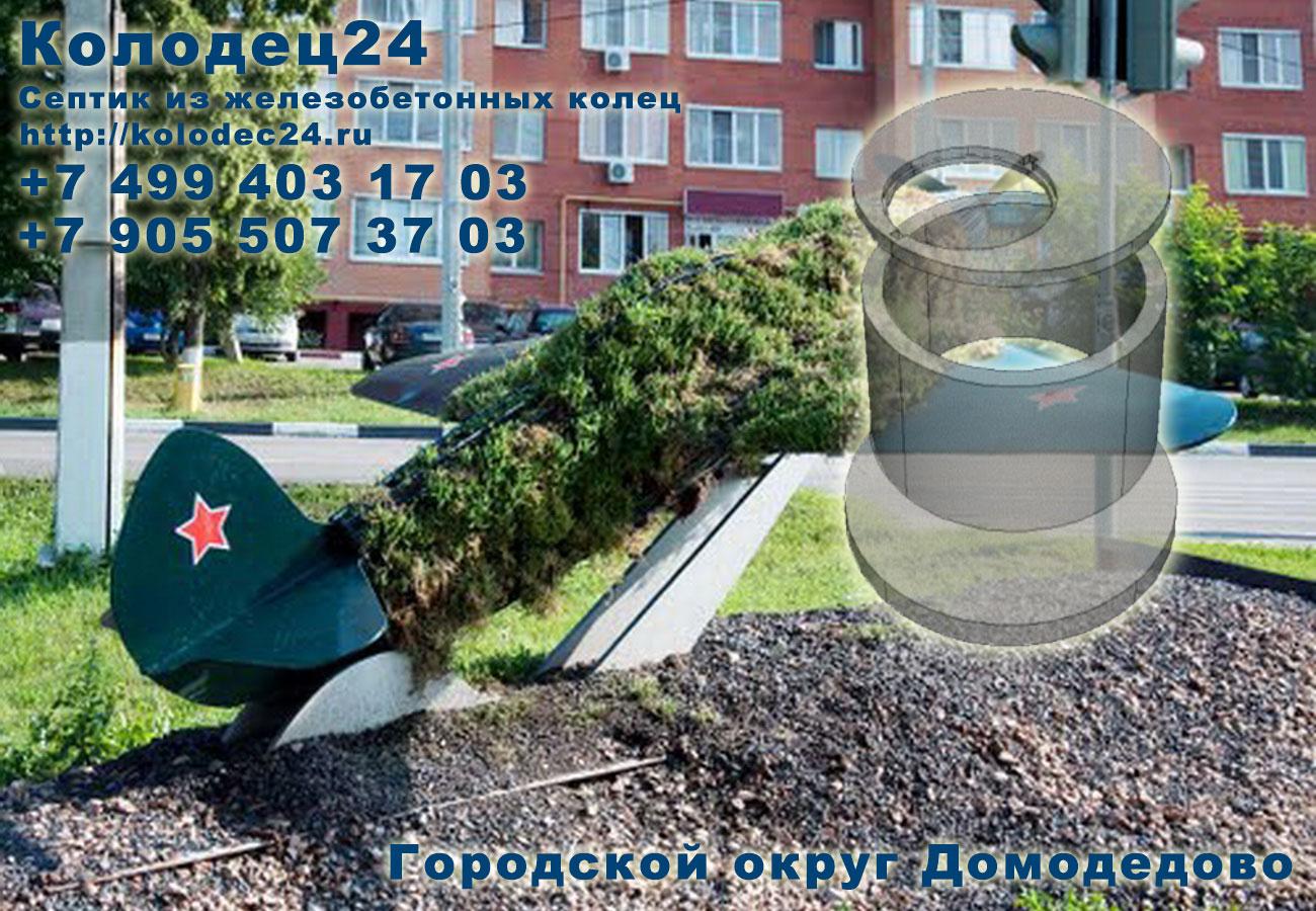 Монтаж септик из железобетонных колец Городской округ Домодедово