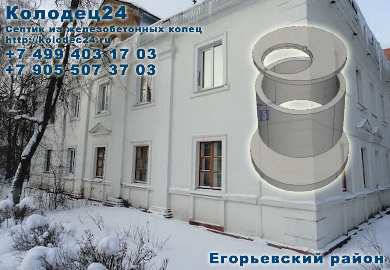 Монтаж септик из железобетонных колец Егорьевск Егорьевский район