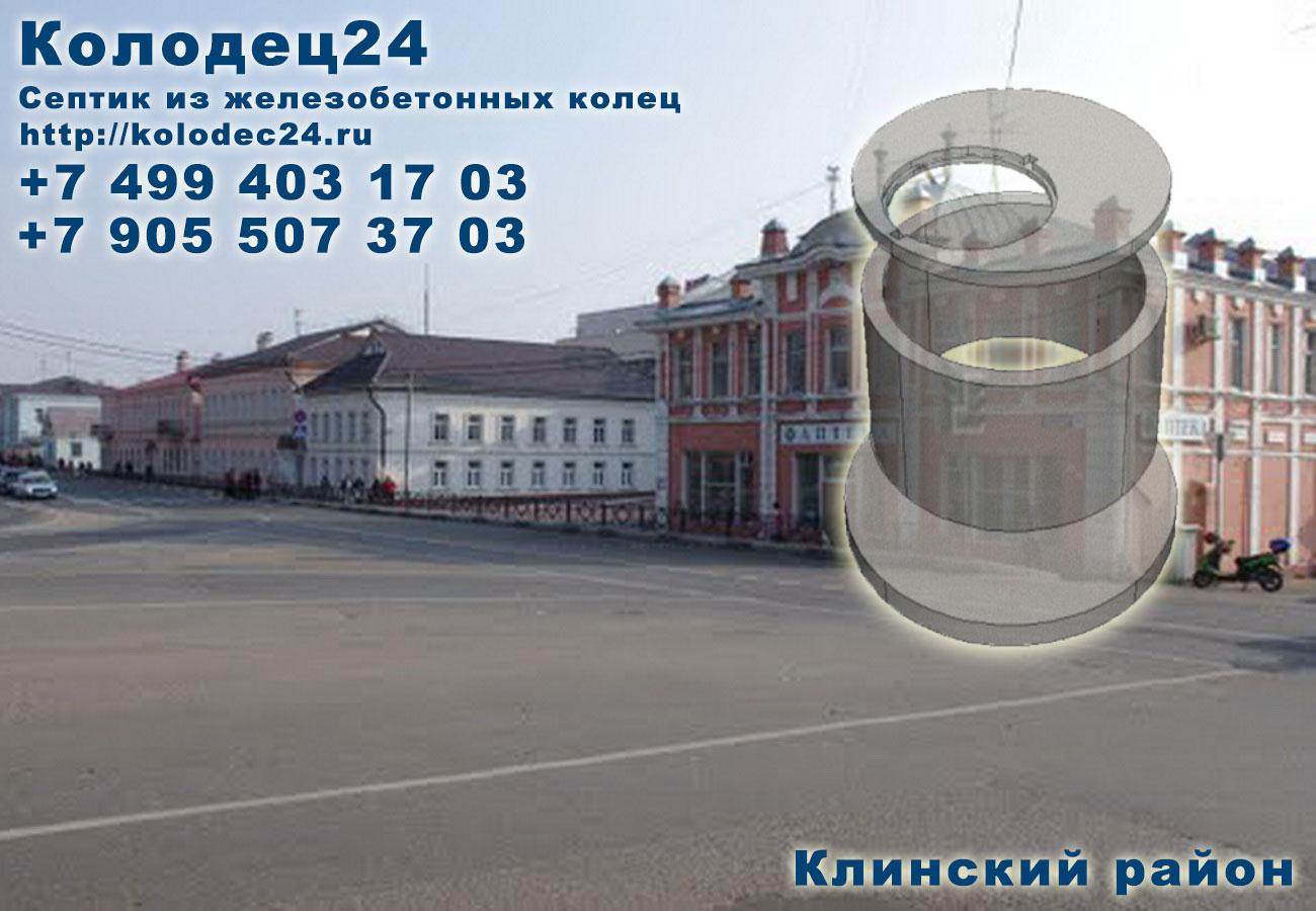 Монтаж септик из железобетонных колец Клин Клинский район