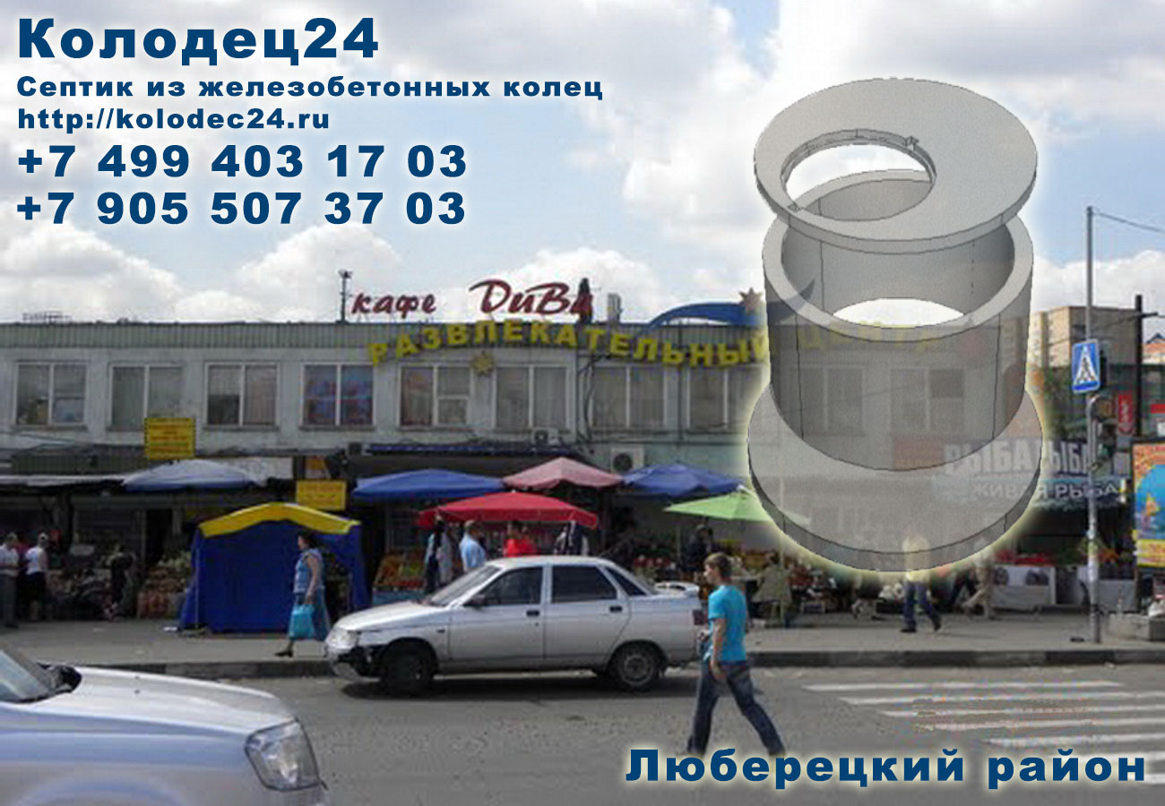 Монтаж септик из железобетонных колец Люберцы Люберецкий район