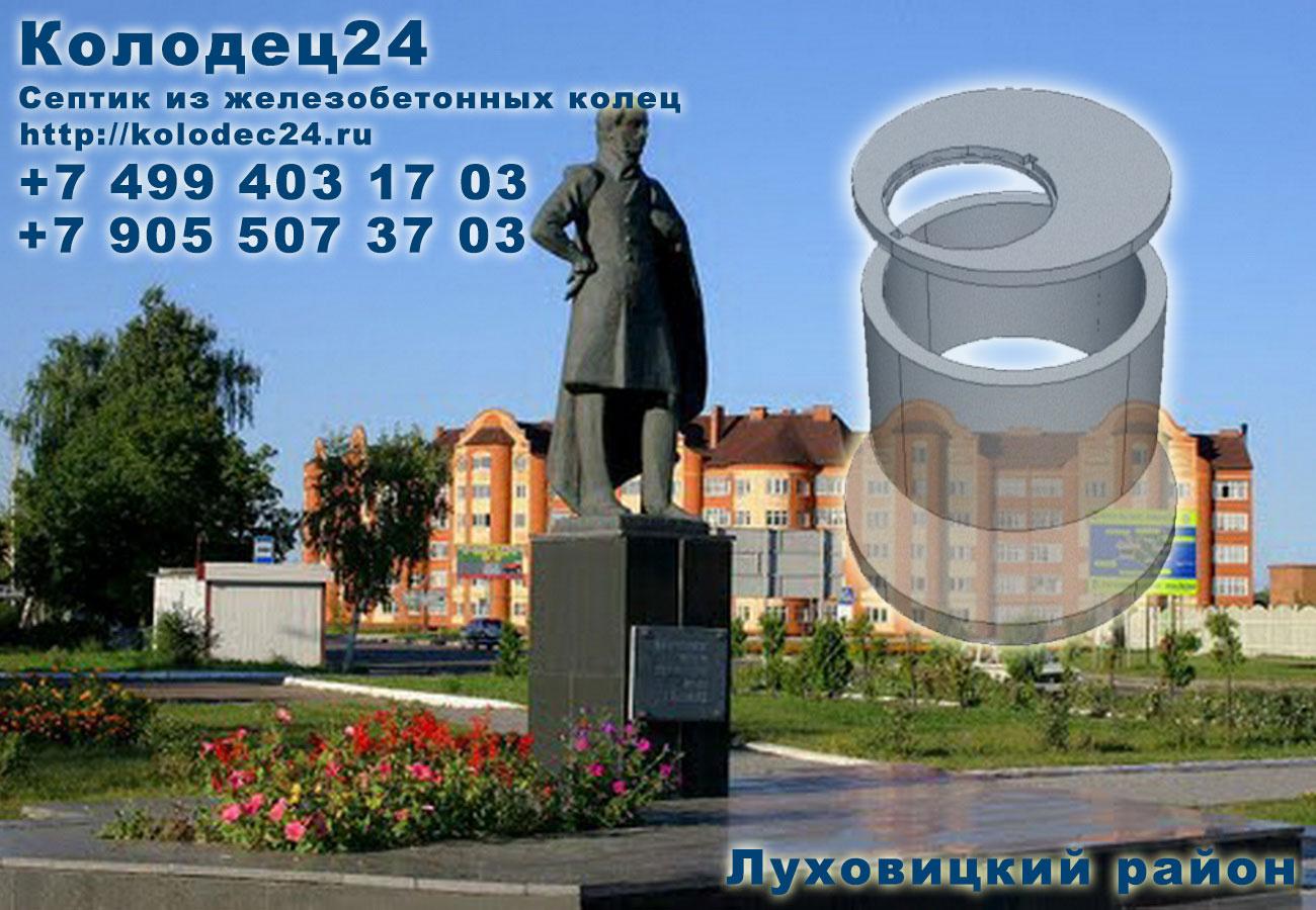 Монтаж септик из железобетонных колец Луховицы Луховицкий район