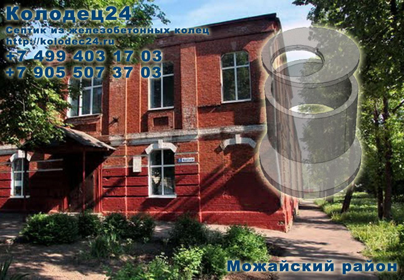 Монтаж септик из железобетонных колец Можайск Можайский район