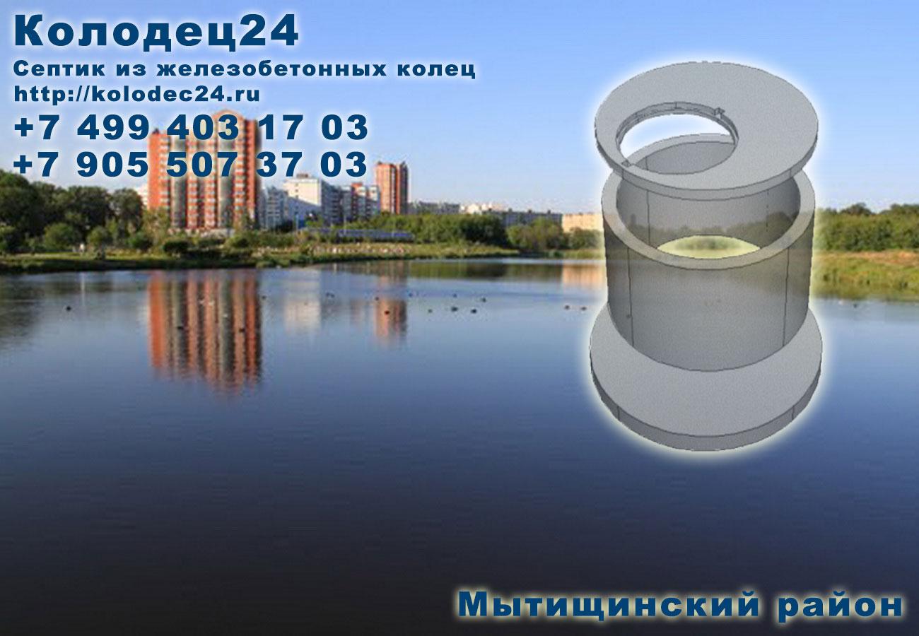 Монтаж септик из железобетонных колец Мытищи Мытищинский район