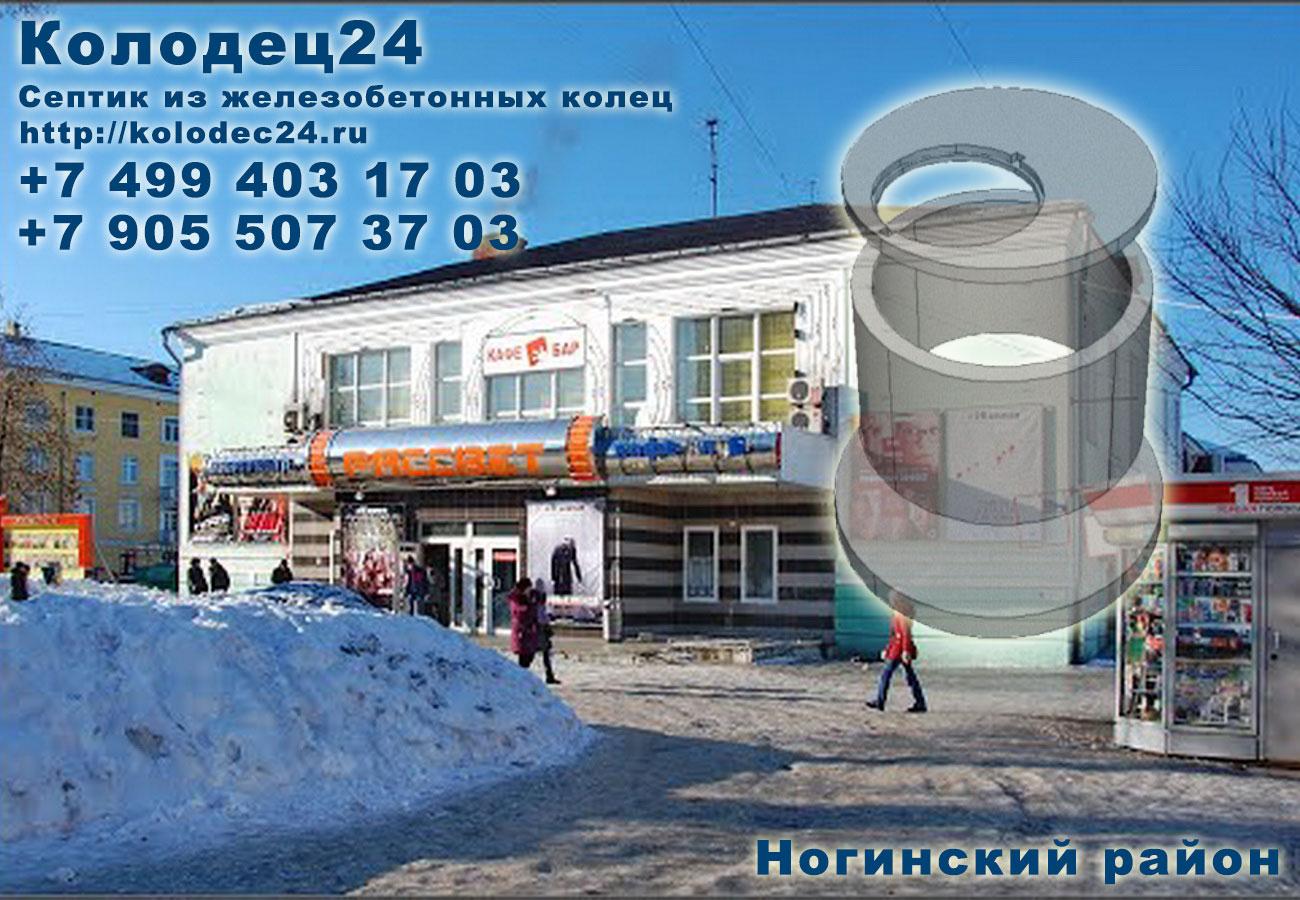 Монтаж септик из железобетонных колец Ногинск Ногинский район