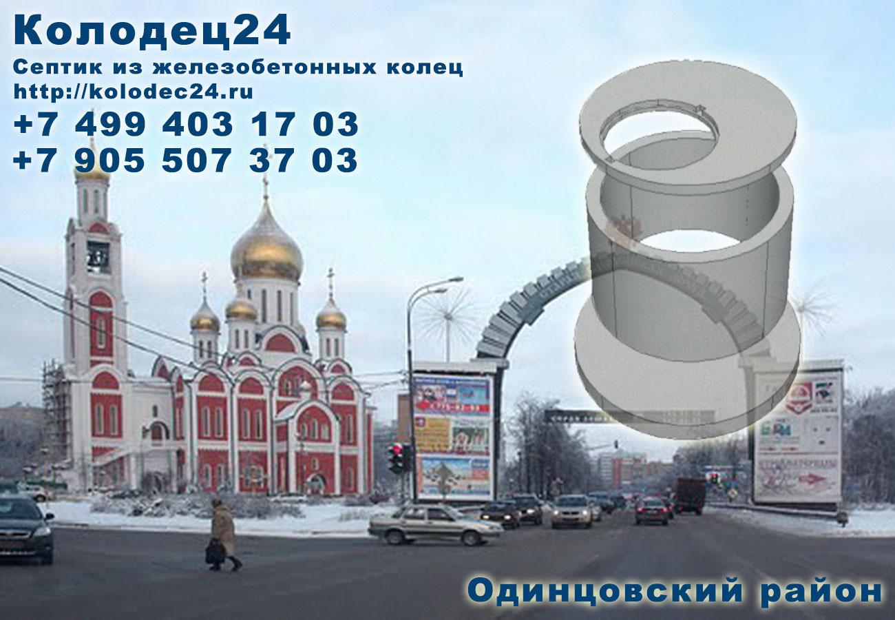 Монтаж септик из железобетонных колец Одинцово Одинцовский район