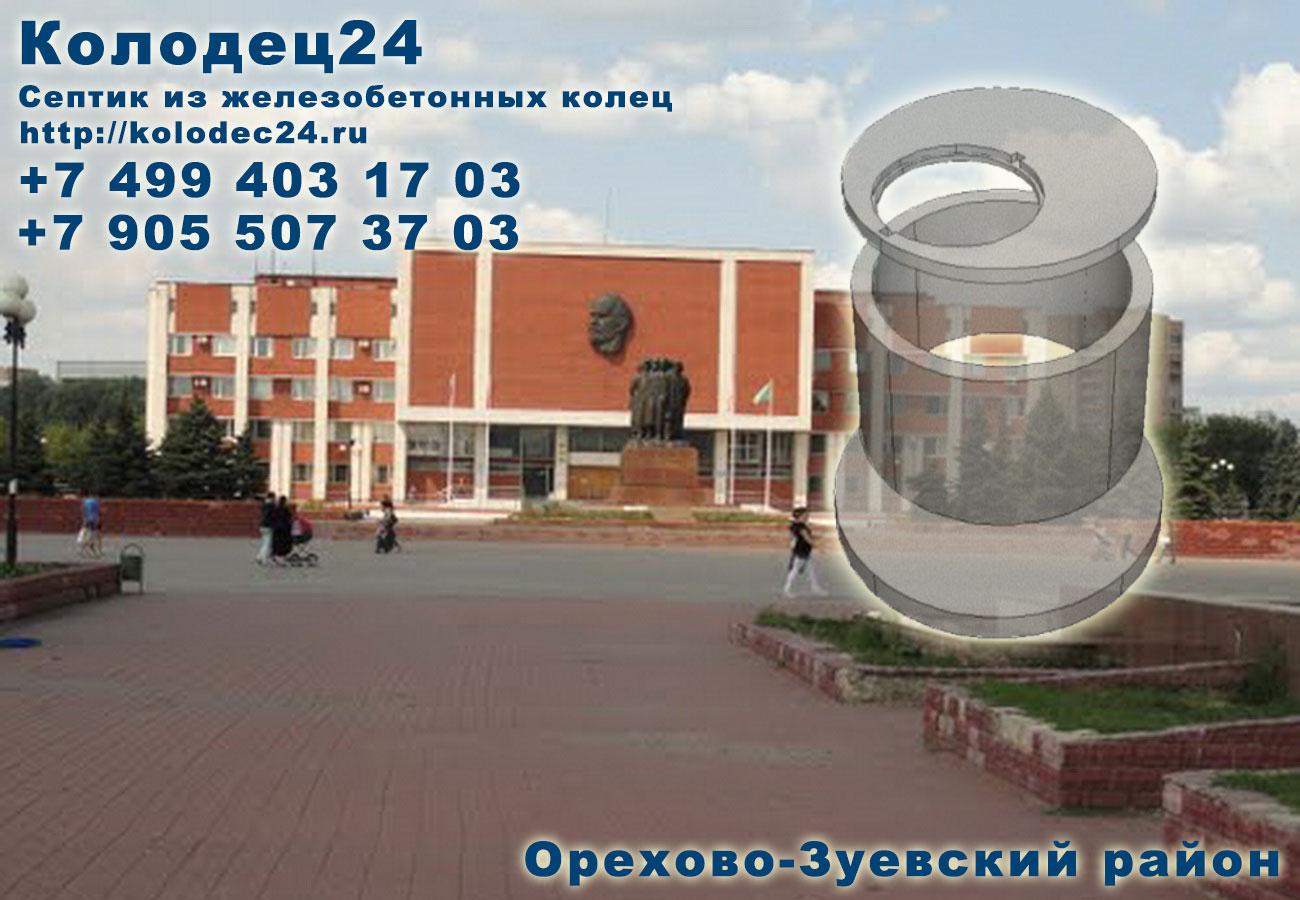 Монтаж септик из железобетонных колец Орехово-Зуево Орехово-Зуевский район
