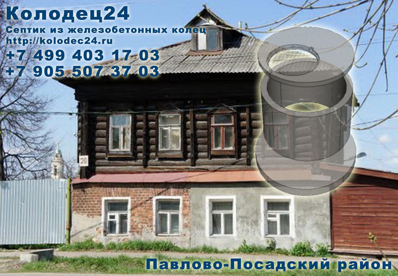 Монтаж септик из железобетонных колец Павловский посад Павлово-Посадский район
