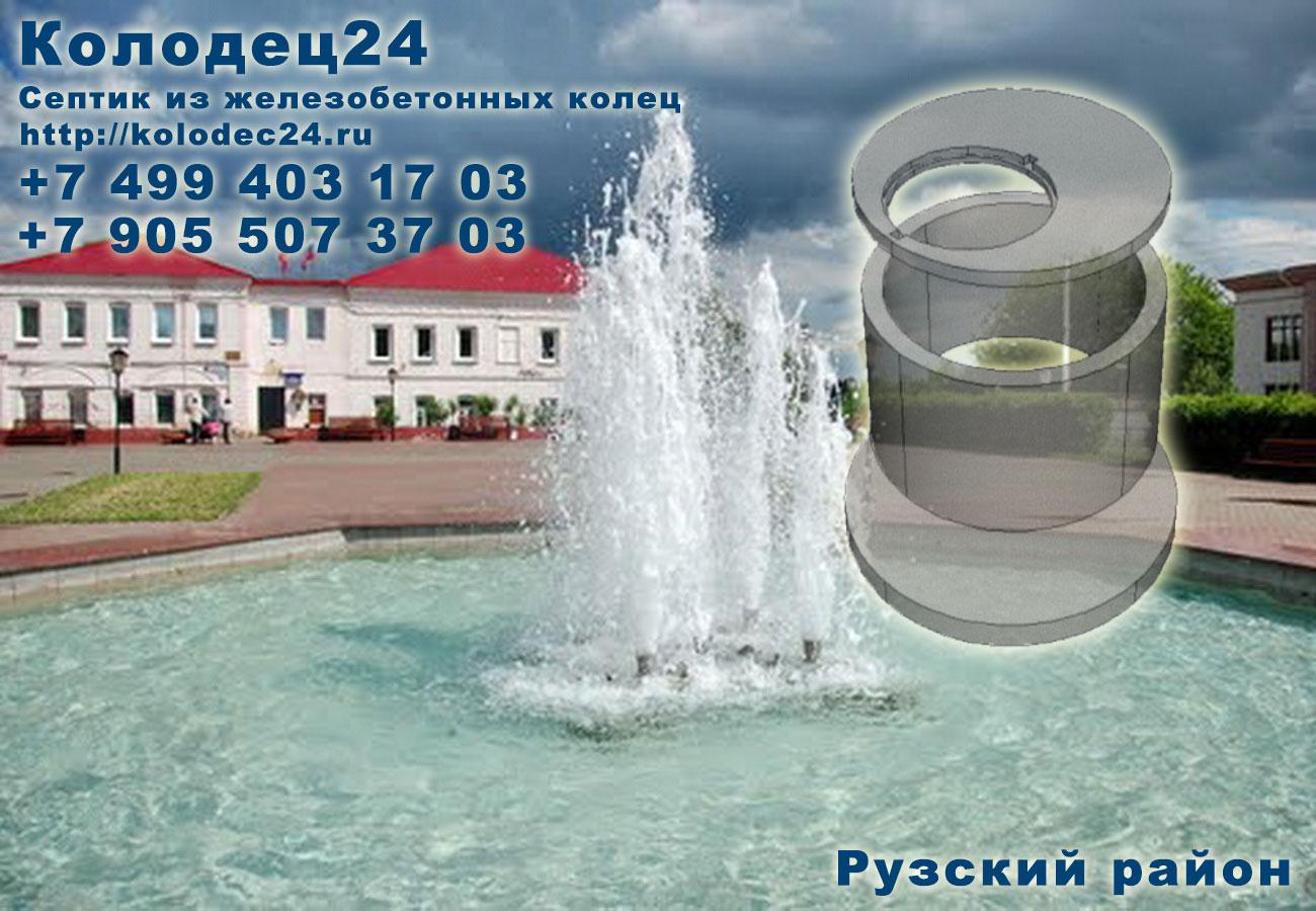 Монтаж септик из железобетонных колец Руза Рузский район