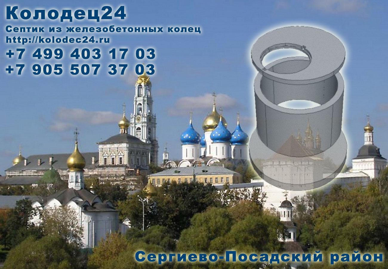 Монтаж септик из железобетонных колец Сергиев Посад Сергиево-Посадский район
