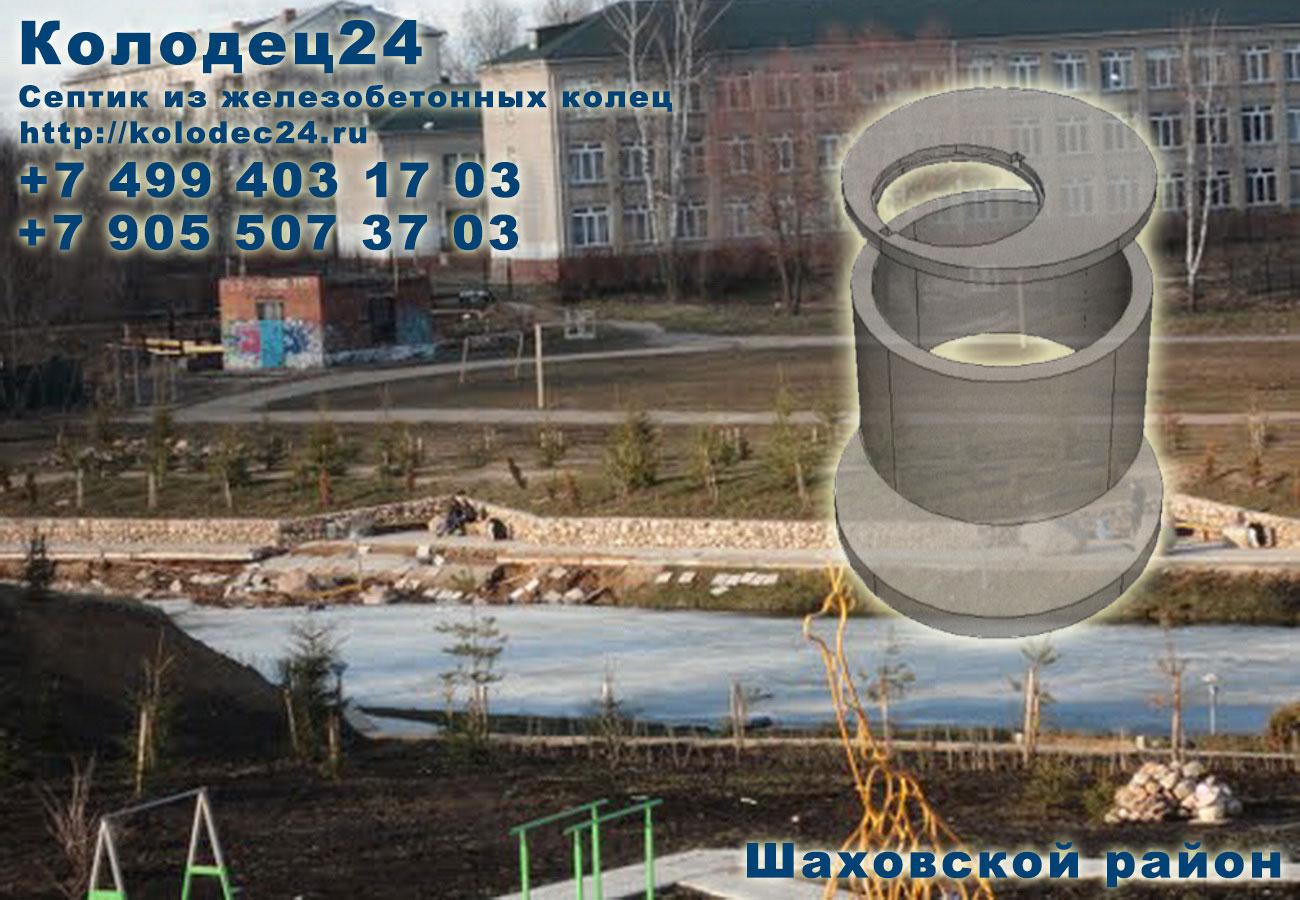 Монтаж септик из железобетонных колец Шаховская Шаховской район