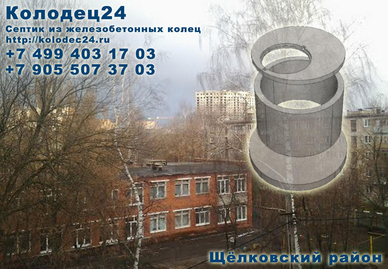 Монтаж септик из железобетонных колец Щёлково Щёлковский район