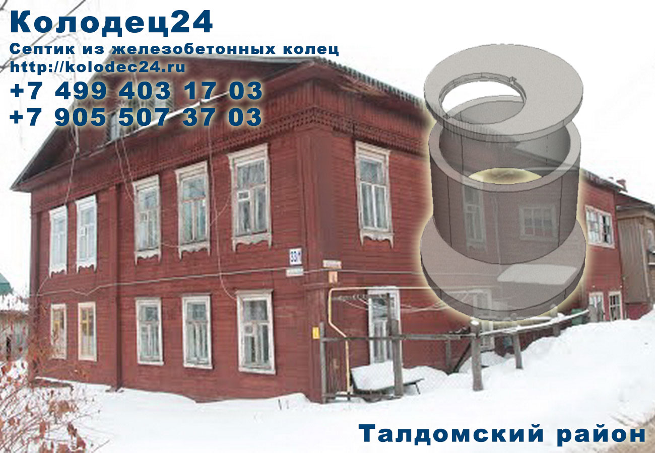 Монтаж септик из железобетонных колец Талдом Талдомский район