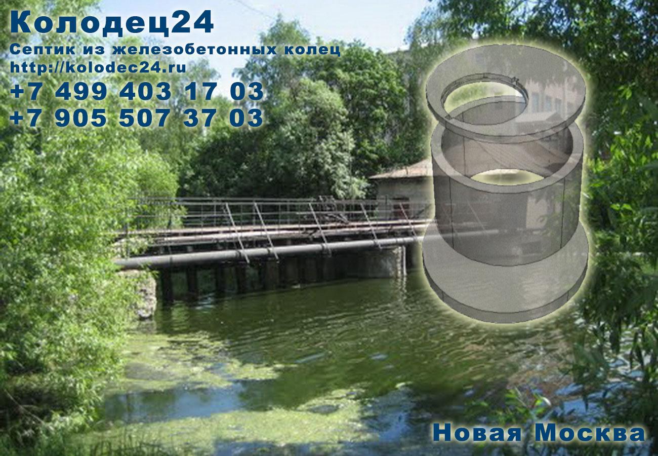 Монтаж септик из железобетонных колец Троицк Новая Москва