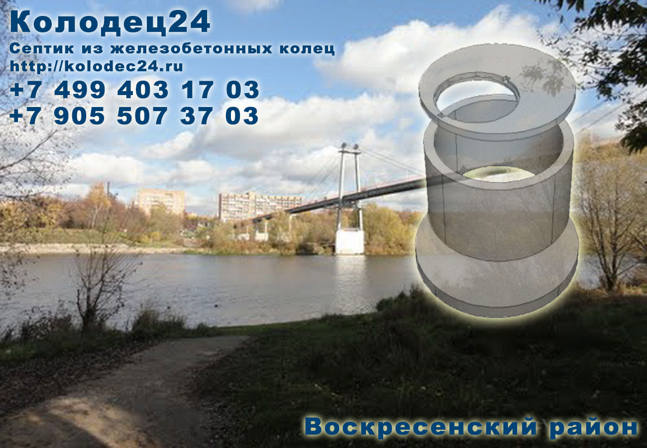 Монтаж септик из железобетонных колец Воскресенск Воскресенский район
