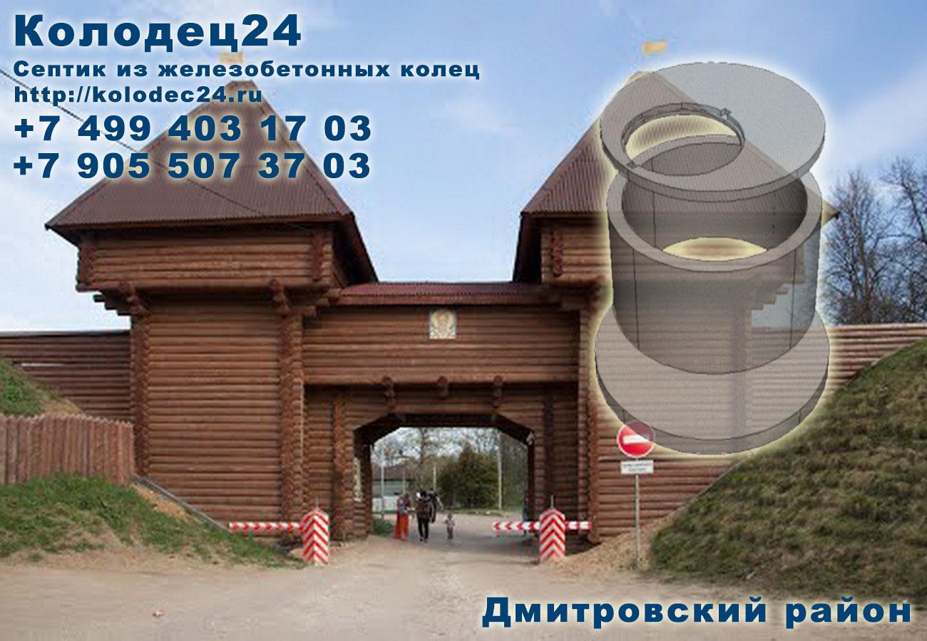 Строительство септик из железобетонных колец Дмитров Дмитровский район