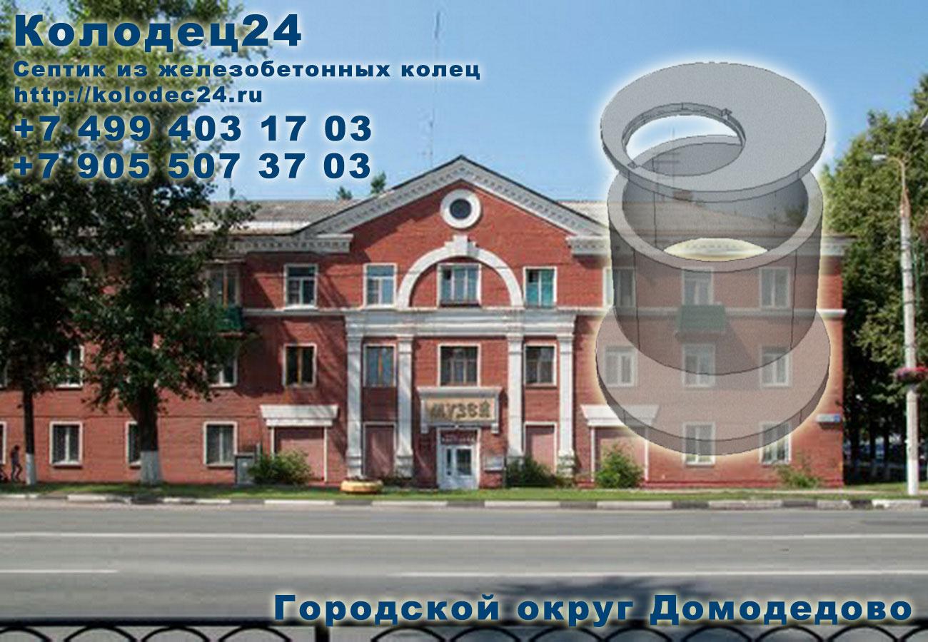 Строительство септик из железобетонных колец Городской округ Домодедово