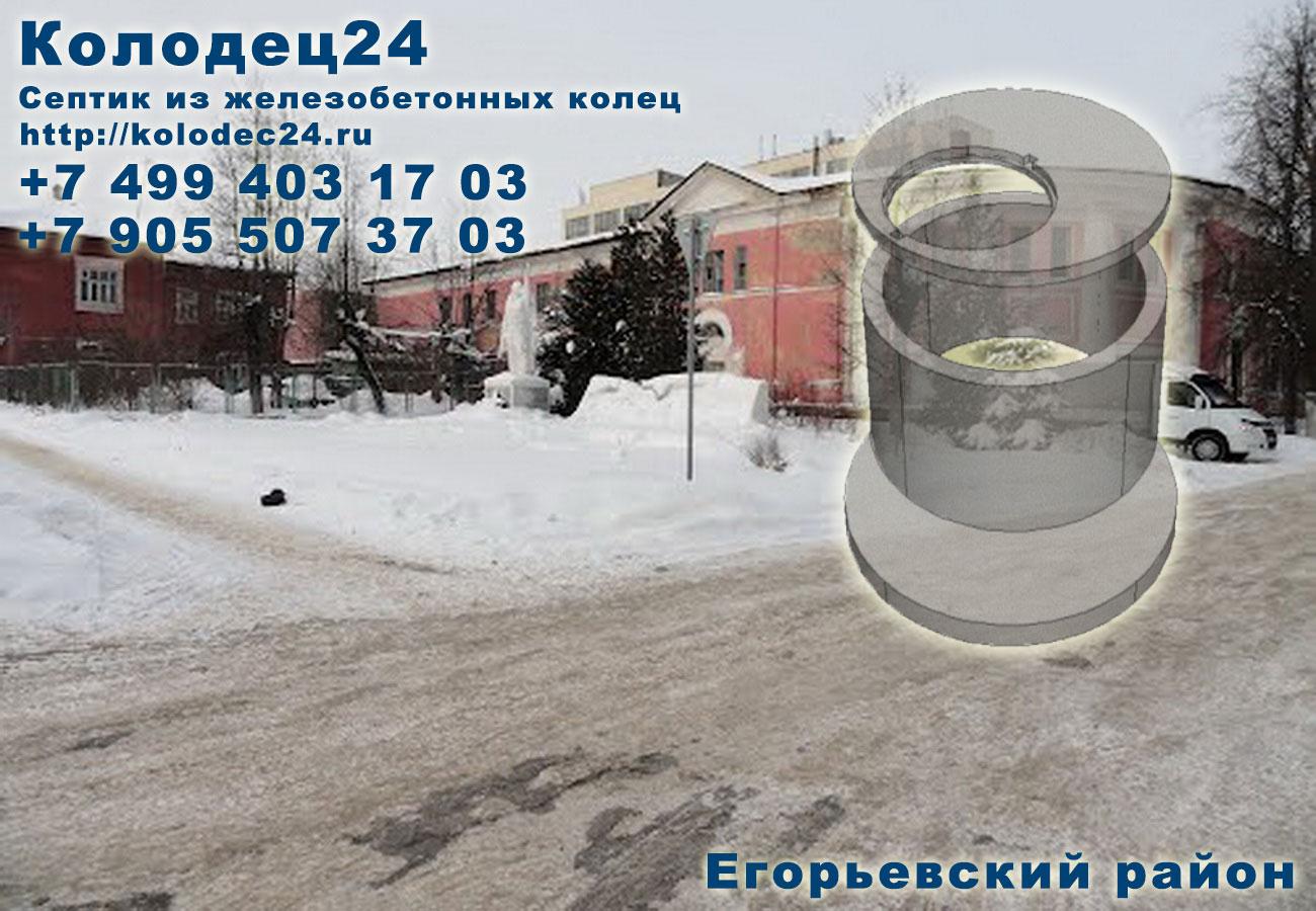 Строительство септик из железобетонных колец Егорьевск Егорьевский район