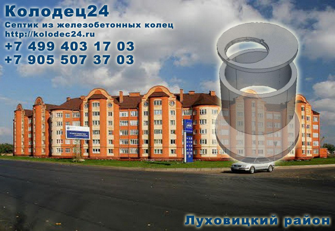 Строительство септик из железобетонных колец Луховицы Луховицкий район
