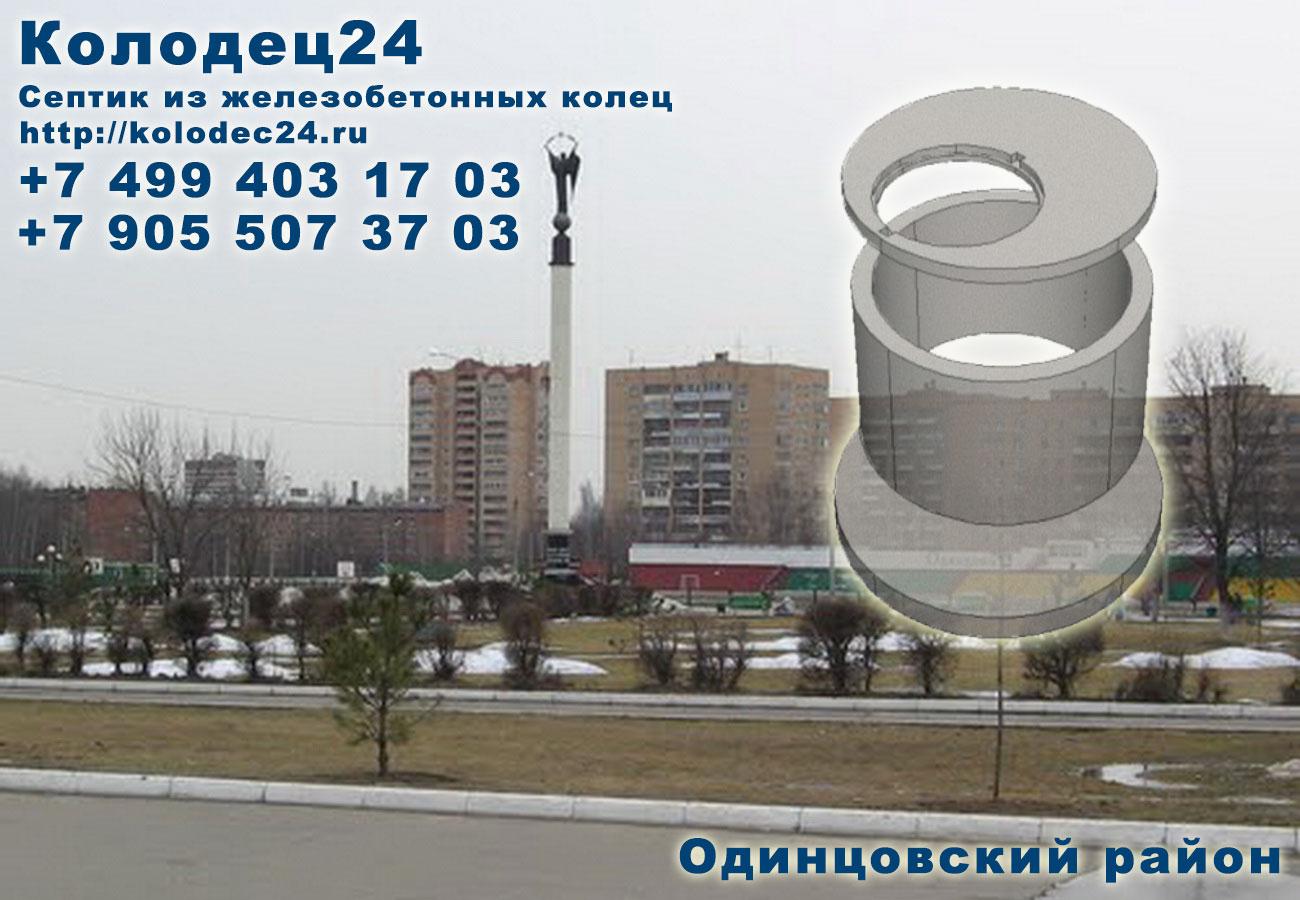 Строительство септик из железобетонных колец Одинцово Одинцовский район