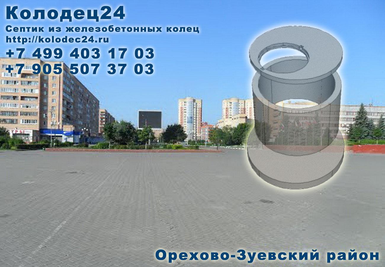 Строительство септик из железобетонных колец Орехово-Зуево Орехово-Зуевский район