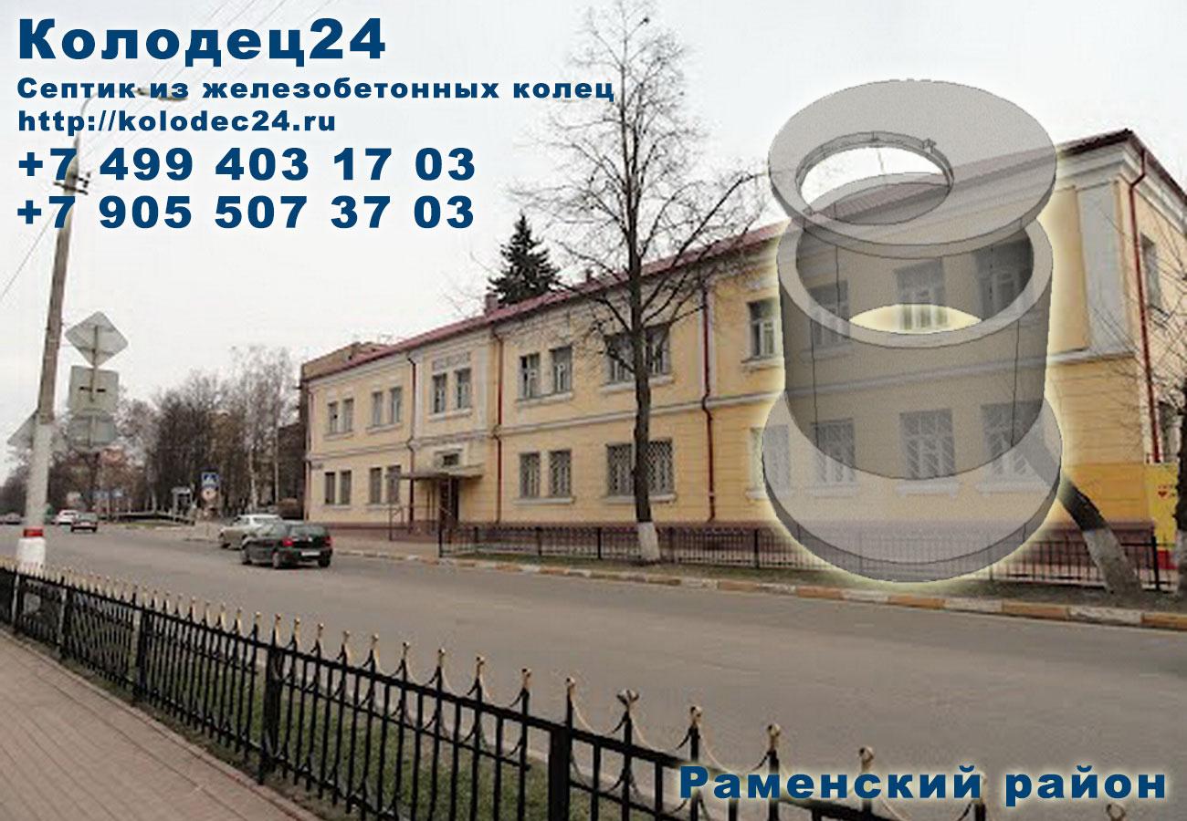 Строительство септик из железобетонных колец Раменское Раменский район